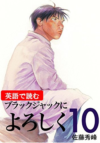 Give My Regards to Black Jack10 (Japanese Edition)