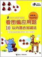 小学入学准备系列·看图编应用题:10以内混合加减法(适合5-7岁儿童)