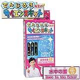 【米村でんじろう先生のサイエンスキット】 水中の雪キット LED付(虫眼鏡付)