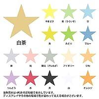 星形の紙 8.6×8.2cm 角星形 中厚口 白茶 200枚入 (北越紀州 色上質紙 星形 型抜 加工)