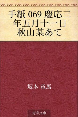 手紙 069 慶応三年五月十一日 秋山某あての詳細を見る
