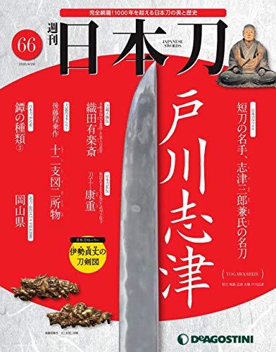 日本刀 66号 [分冊百科]