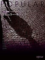 CD+楽譜集 ワンランク上のピアノソロ ポピュラーサウンズ (ワンランク上のピアノ・ソロ CD+楽譜集)