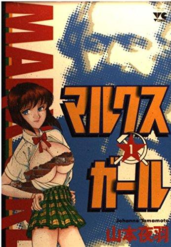マルクスガール 1 (ヤングチャンピオンコミックス)