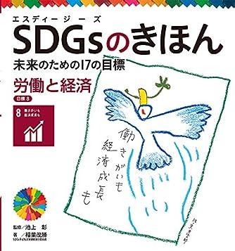 労働と経済 目標8 (SDGsのきほん未来のための17の目標 9)