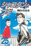 シャコタン★ブギ(25) (ヤングマガジンコミックス)
