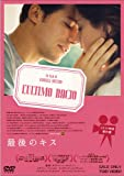 最後のキス[DVD]