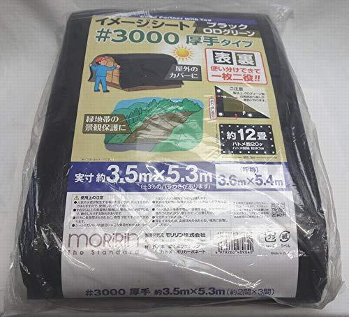 モリリン イメージシート ブラック/ODグリーン #3000 3.6mX5.4m