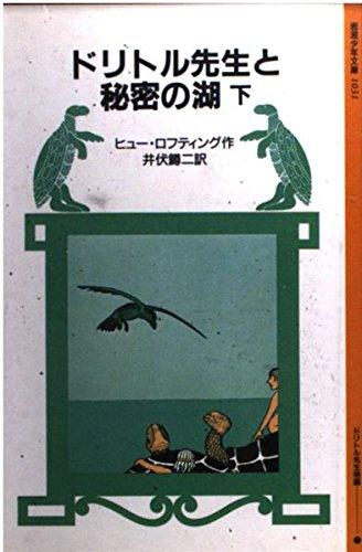 ドリトル先生と秘密の湖 下 (岩波少年文庫 1031)