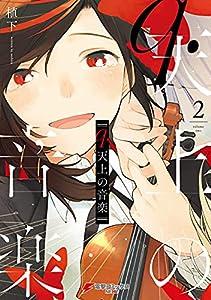 q.天上の音楽 2 (電撃コミックスNEXT)