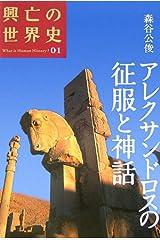 アレクサンドロスの征服と神話 (興亡の世界史) 単行本