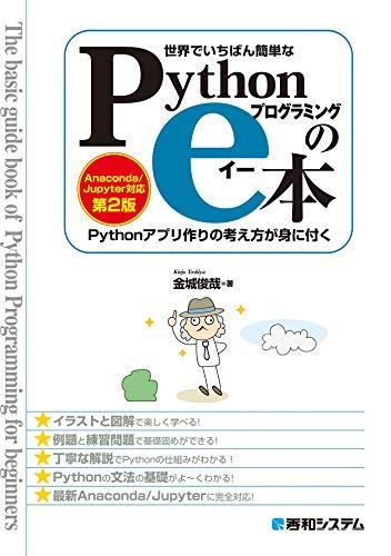 世界でいちばん簡単な Pythonプログラミングのe本 [Anaconda/Jupyter対応 第2版] Pythonアプリ作りの考え方が身に付く