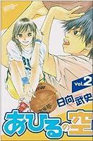 あひるの空(2) (講談社コミックス)
