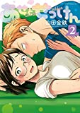 あせとせっけん(2) (モーニングコミックス)