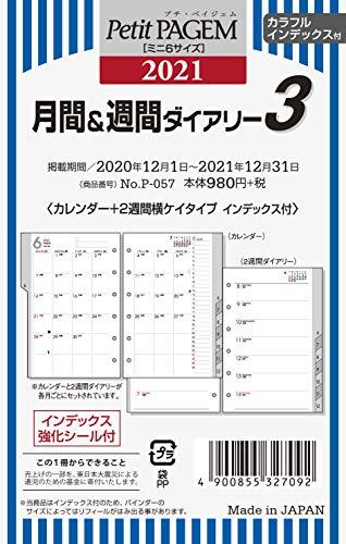 能率 プチペイジェム 手帳 リフィル 2021年 ミニ6 ウィークリー 横罫タイプ インデックス付 P-057 (2020年 12月始まり)