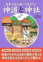 日本人なら知っておきたい神道と神社 神々に何を求め、どうつき合ってきたかが、ひと目でわかるイラスト図解版