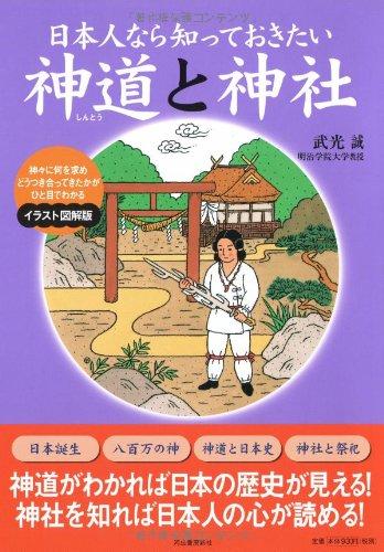 日本人なら知っておきたい神道と神社 神々に何を求め、どうつき合ってきたかが、ひと目でわかるイラスト図解版 - 武光 誠