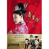 奇皇后 -ふたつの愛 涙の誓い- Blu-ray BOXV