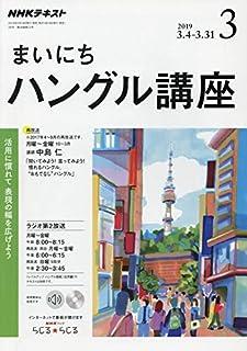 NHKラジオまいにちハングル講座 2019年 03 月号 [雑誌]