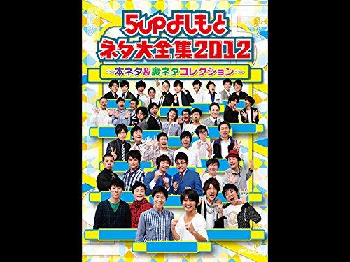 5upよしもとネタ全集2012 ~本ネタ&裏ネタコレクション~