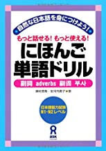 にほんご単語ドリル 副詞 Nihongo Tango Doriru Fukushi