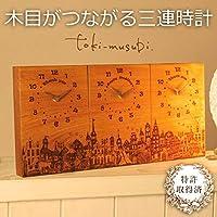 結婚式の両親プレゼント 木目がつながる本物の三連時計【KANA】Story2 くり(スワロフスキーあり)