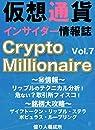 仮想通貨インサイダー情報誌 Crypto Milionaire Vol.7