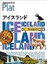 11 地球の歩き方 Plat アイスランド