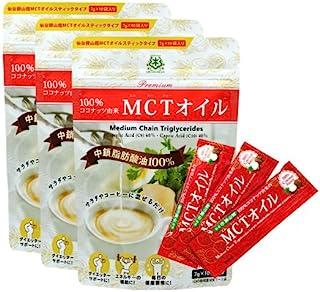 仙台勝山館MCTオイルスティックタイプ3個セット(7g×10袋入り)