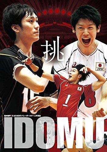 『挑―龍神NIPPON全日本男子バレーボールチーム写真集 (日本文化出版ムック)』のトップ画像