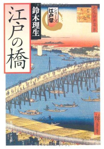 シリーズ江戸学 江戸の橋 (角川ソフィア文庫)の詳細を見る