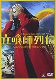 立喰師列伝 通常版[DVD]