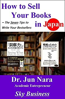 [Jun Nara]のHow to Sell Your Books in Japan: The Seven Tips to Write Your Bestsellers (English Edition)