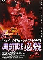 JUSTICE 必殺 [DVD]