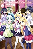 In Another World With My Smartphone: Volume 16 (In Another World With My Smartphone (light novel), 16)