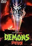 デモンズ [DVD]