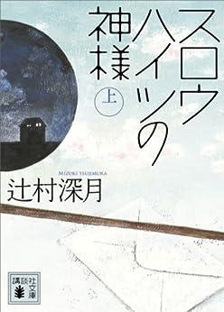 [辻村深月]のスロウハイツの神様(上) (講談社文庫)