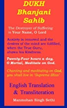 Dukh Bhanjani Sahib - English Translation and Transliteration: Sikhism : Prayer Books
