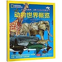 美国国家地理:动物王国大百科系列-动物世界概览