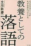 ビジネスエリートがなぜか身につけている 教養としての落語 - 立川 談慶