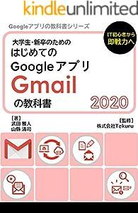 Google アプリの教科書シリーズ2020年版 1巻 表紙画像