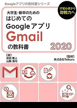 [株式会社Tekuru, 武田雅人, 山縣清司]のはじめてのGmail の教科書2020 Google アプリの教科書シリーズ2020年版