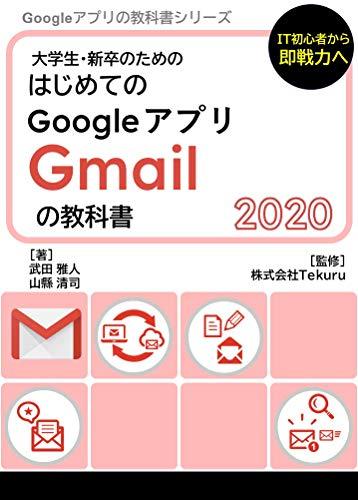 はじめてのGmail の教科書2020 Google アプリの教科書シリーズ2020年版