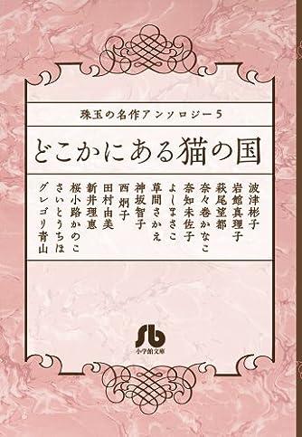 珠玉の名作アンソロジー / 5 どこかにある猫の国 (小学館文庫 珠玉の名作アンソロジー 5)