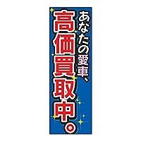 ジャストコーポレーション のぼり旗 高価買取中。 1枚入 AM-C-0351