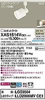 パナソニック(Panasonic) 配線ダクト取付型 LED(温白色) スポットライト 美ルック・プラスチックセードタイプ・拡散タイプ XAS1514VCE1