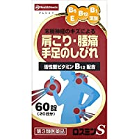 【第3類医薬品】ロスミンS 60錠 ×6 ※セルフメディケーション税制対象商品