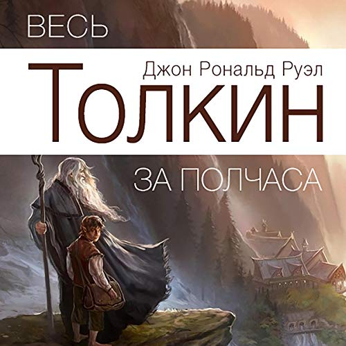 All Tolkien for Half an Hour (Russian Edition)  By  cover art