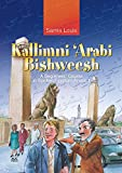 Kallimni 'Arabi Bishweesh: A Beginners' Course in Spoken Egyptian Arabic 1 (Arabic Edition)