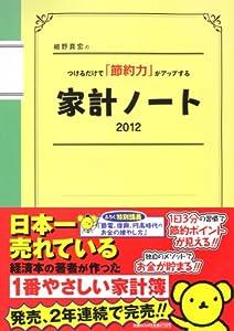 細野真宏のつけるだけで「節約力」がアップする家計ノート2012